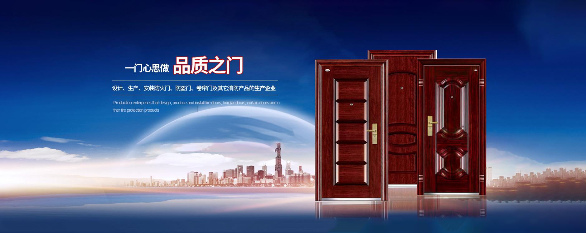 上海防火钢门