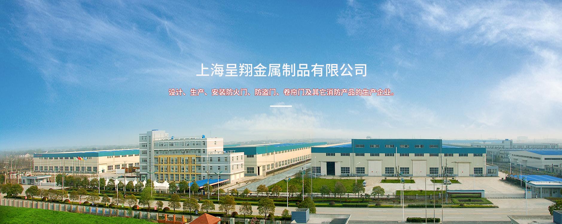 上海防火门